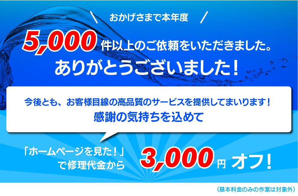 ホームページを見たで3000円オフ格安の水道修理