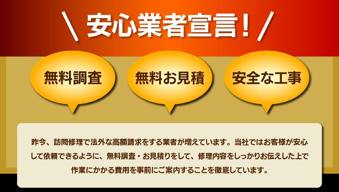 大阪の水道修理安心業者