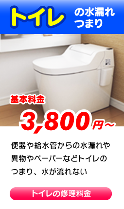 大阪市平野区のトイレつまり