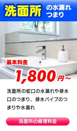 大阪市平野区の洗面所詰まり