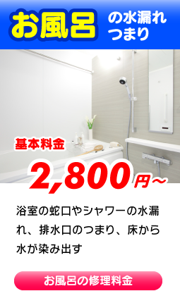 大阪市平野区のお風呂詰まり