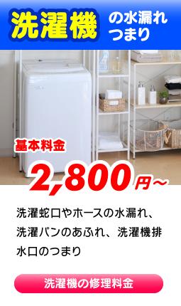 大阪市平野区の洗濯機つまり