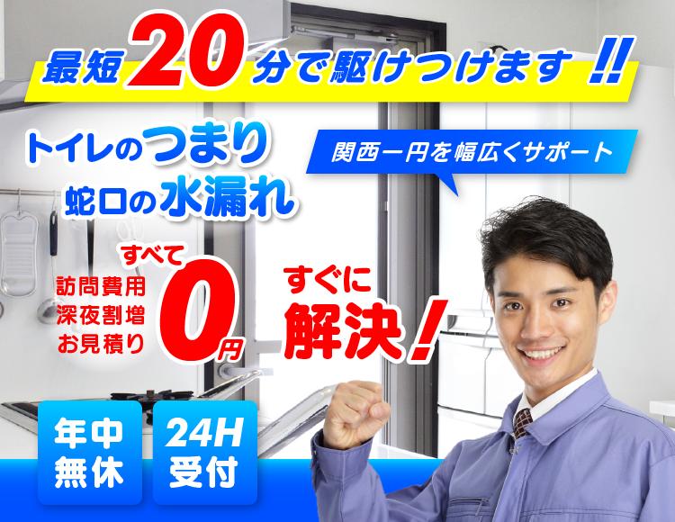 トイレのつまり蛇口水漏れ排水つまり(大阪奈良京都)はライフ水道サポートまで