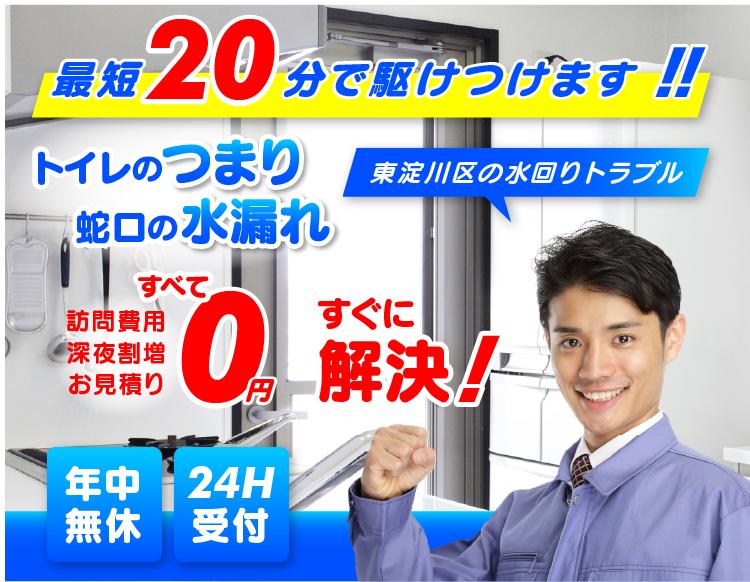大阪市東淀川区のトイレのつまり排水つまりはライフ水道サポートまで