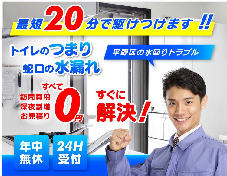 大阪市平野区のトイレのつまり排水つまりはライフ水道サポートまで