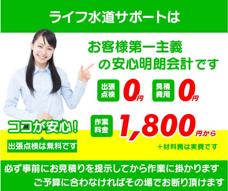 東淀川区の出張見積り無料必ず事前にお見積りの安心明朗会計